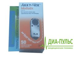 Тест-кассета Акку-Чек Мобайл на 50 тестов (Accu-check Mobile)